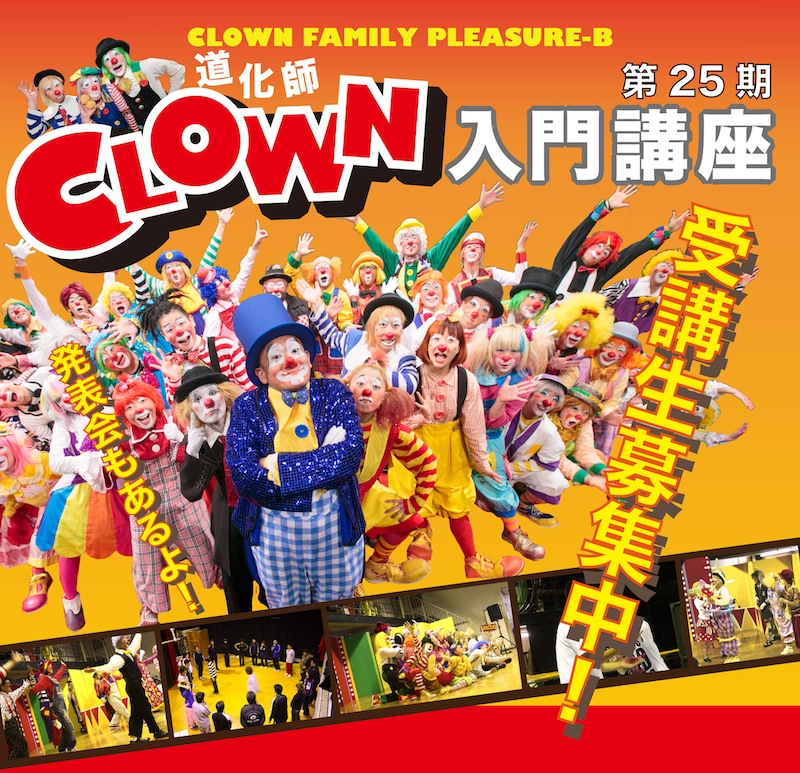 http://www.pleasure-p.co.jp/plea_b/plea_b_kouza-clown.html